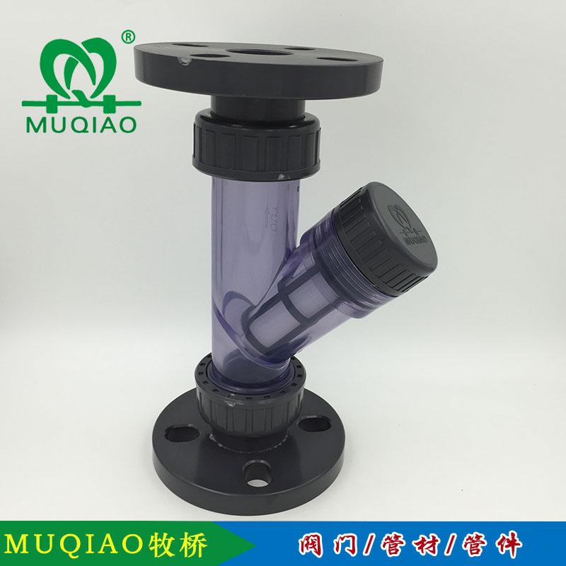 浙江牧桥塑胶有限公司upvc法兰过滤器