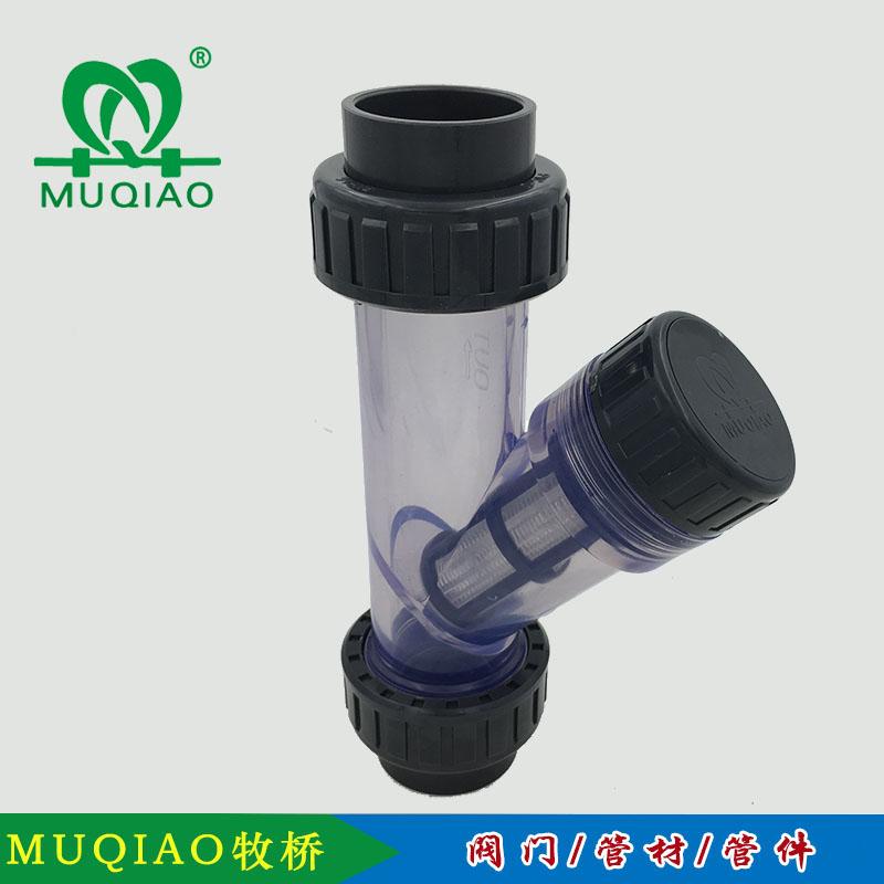 浙江牧桥塑胶有限公司upvc过滤器
