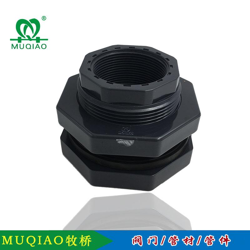 浙江牧桥塑胶有限公司upvc水箱接头